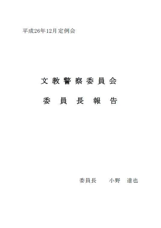 2014_12_houkoku.jpg
