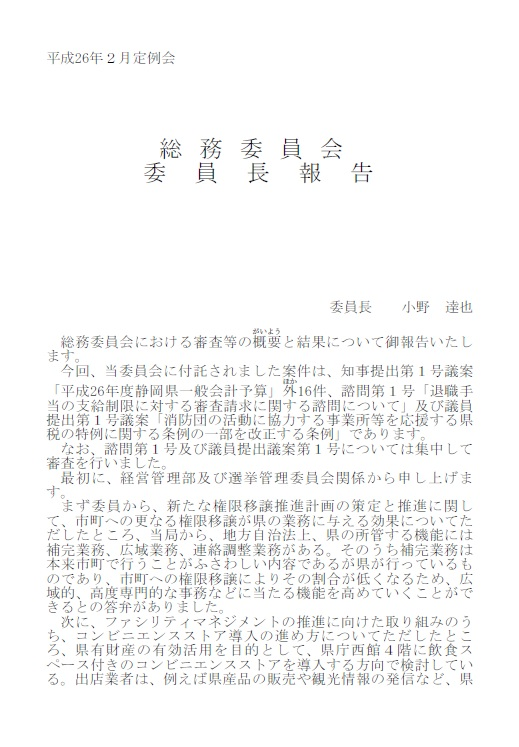 2014_2_houkoku.jpg
