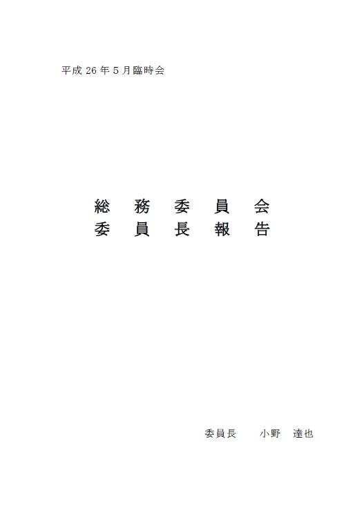 2014_5_houkoku.jpg