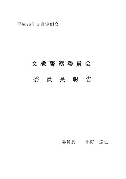 2014_6_houkoku.jpg